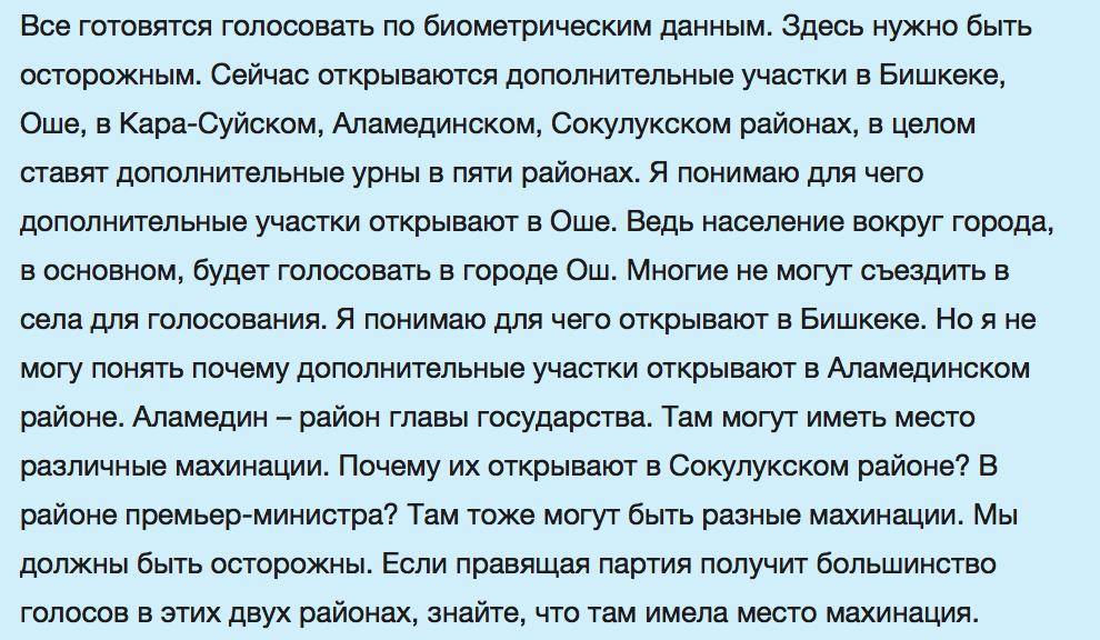 """Расшифровка речи Ташиева, которую предоставила пресс-служба партии """"Республика - Ата-Журт""""."""