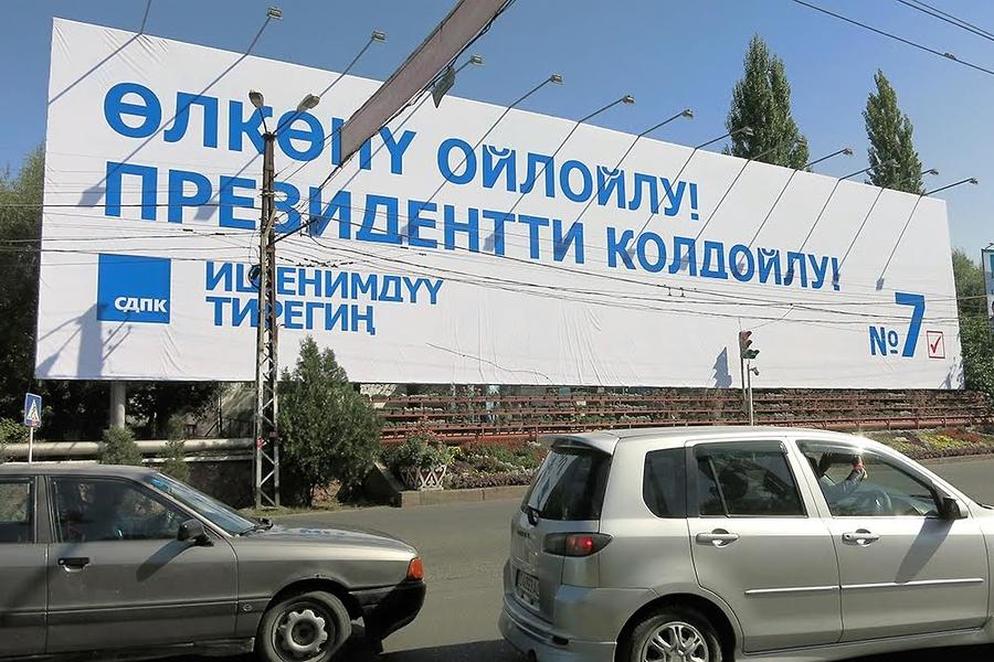 По предварительным данным, в парламент Кыргызстана прошли шесть партий. Социал-демократическая партия получила самый высокий процент голосов избирателей. (Фото: Джоанна Лиллис)