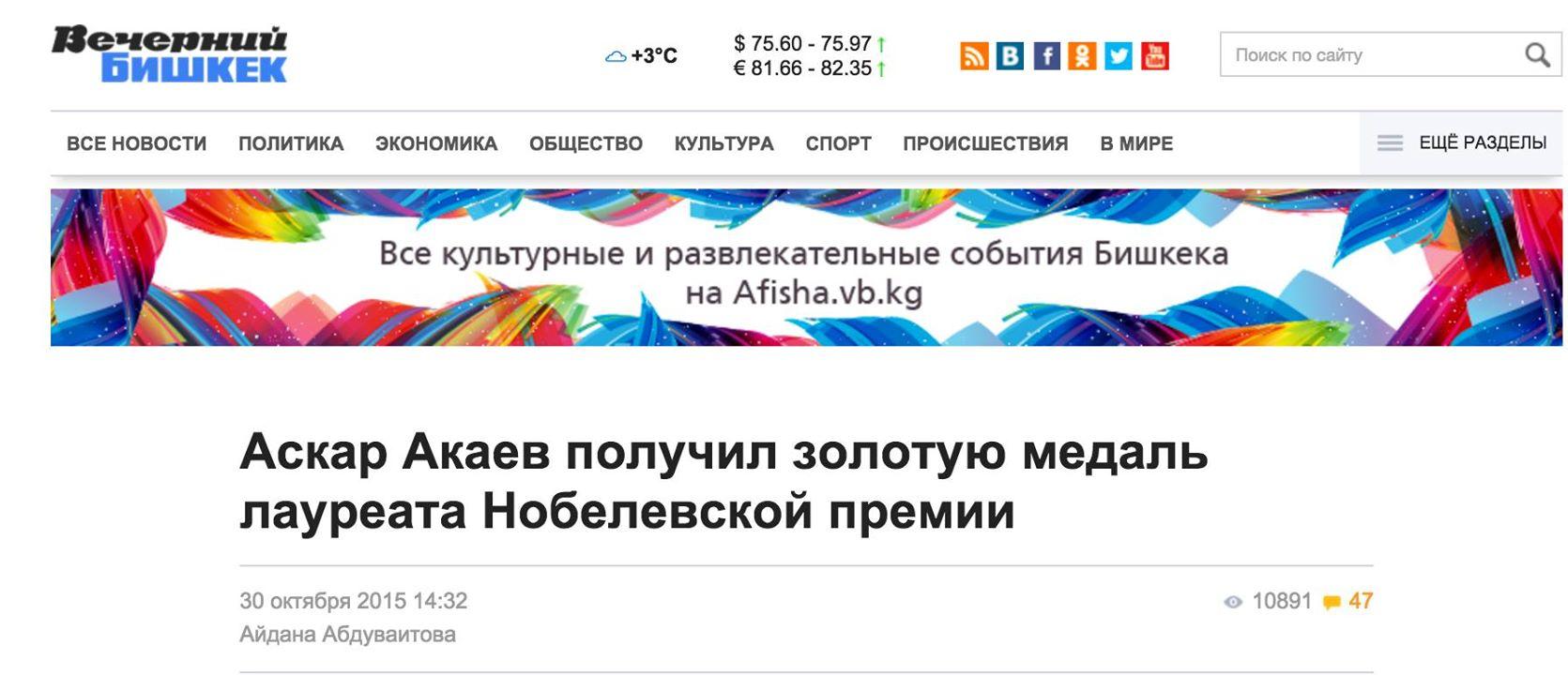 Вечерний Бишкек сообщает, что Акаев стал Нобелевским лауреатом!
