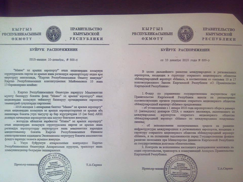 """Фото документа со страницы Улана Исакова в """"Фэйсбуке""""."""