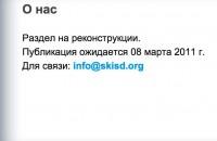 Снимок с официального сайта Международного Института Развития и Самоорганизации Саймона Кузнеца.