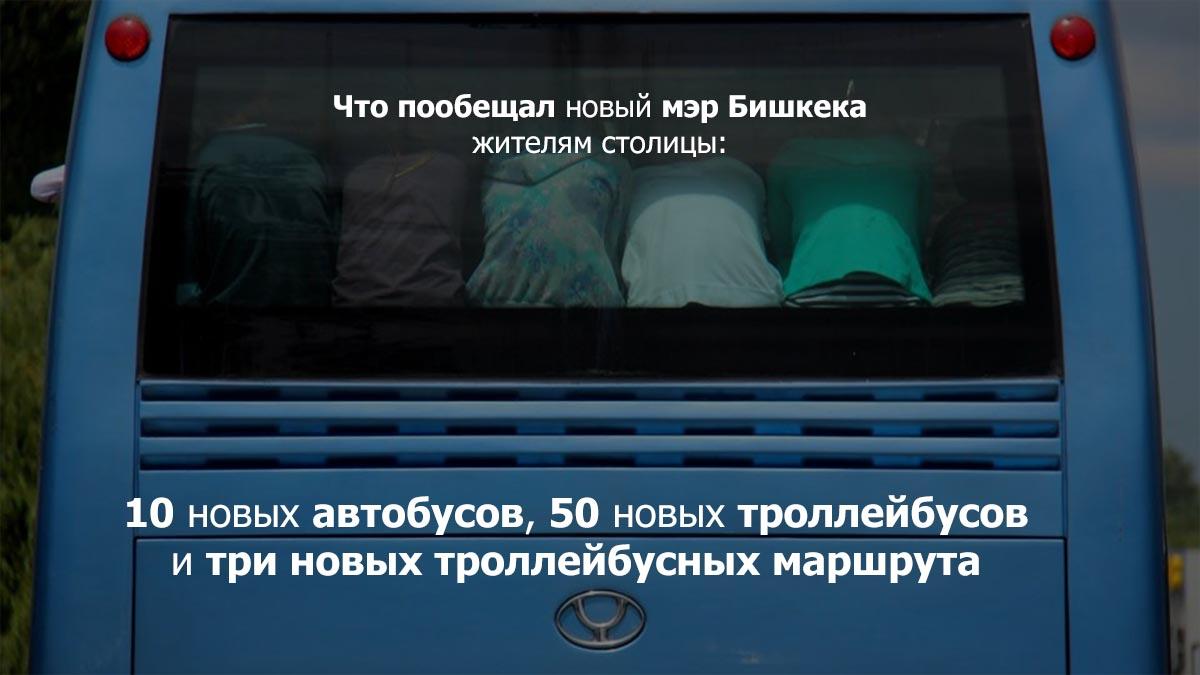 avtobusy-trolleybusy