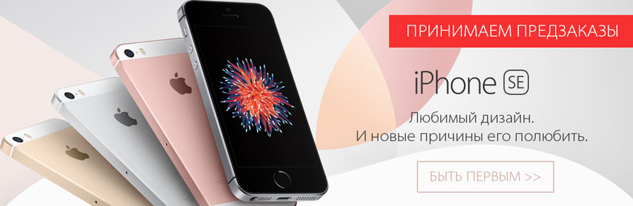 https://svetofor.info/prinimaem-predzakazy-na-apple-iphone-se.html?utm_source=kloop&utm_medium=pr%20publication&utm_campaign=Kloop%20predzakaz%20se