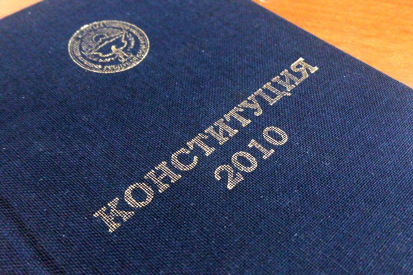 Конституция Кыргызстана редактировалась семь раз