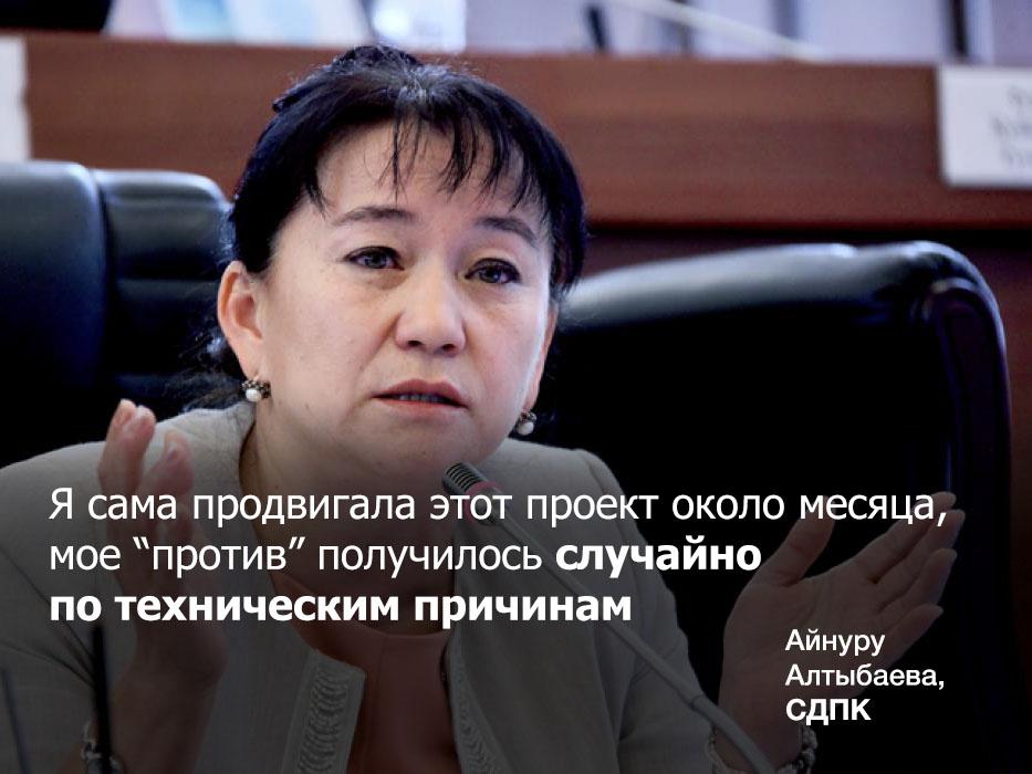 Aynuru_Altybaeva
