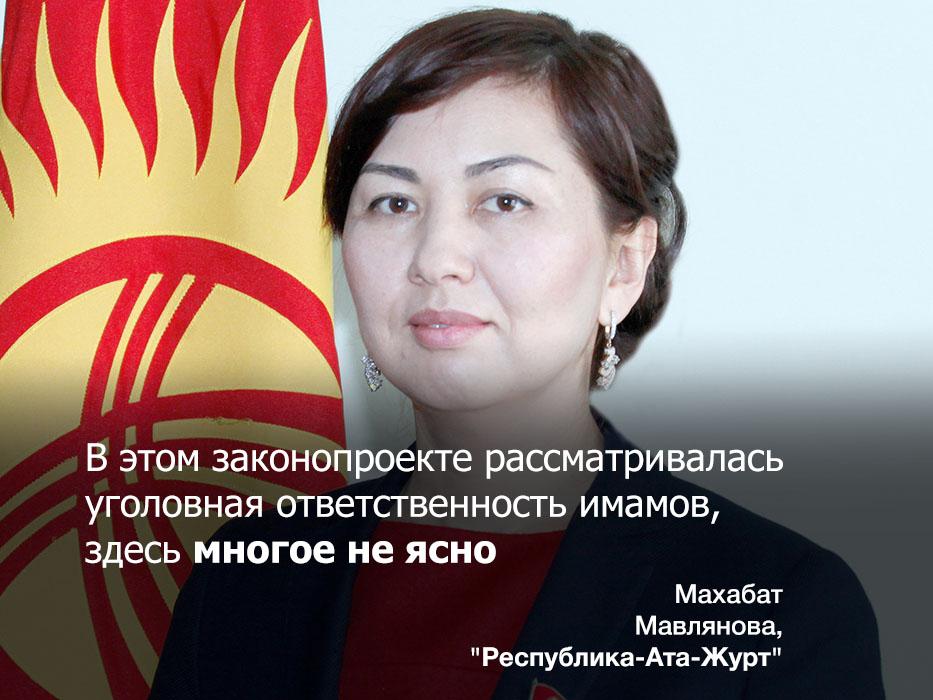 Mahabat Mavlyanova