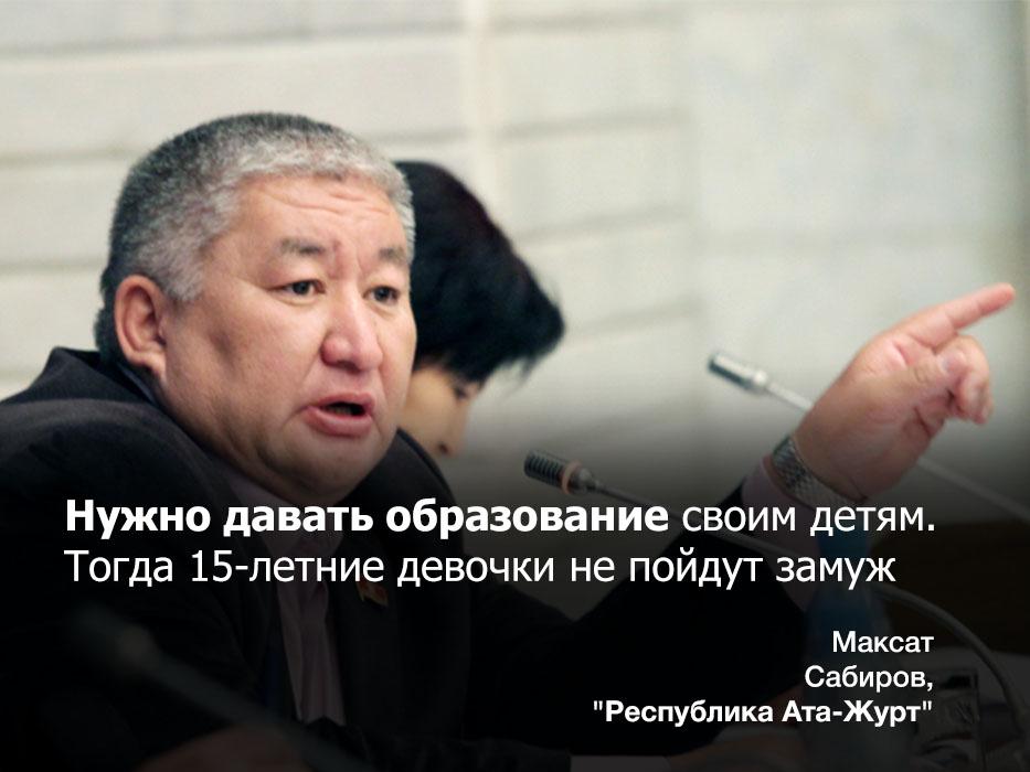 Maksat Sabirov