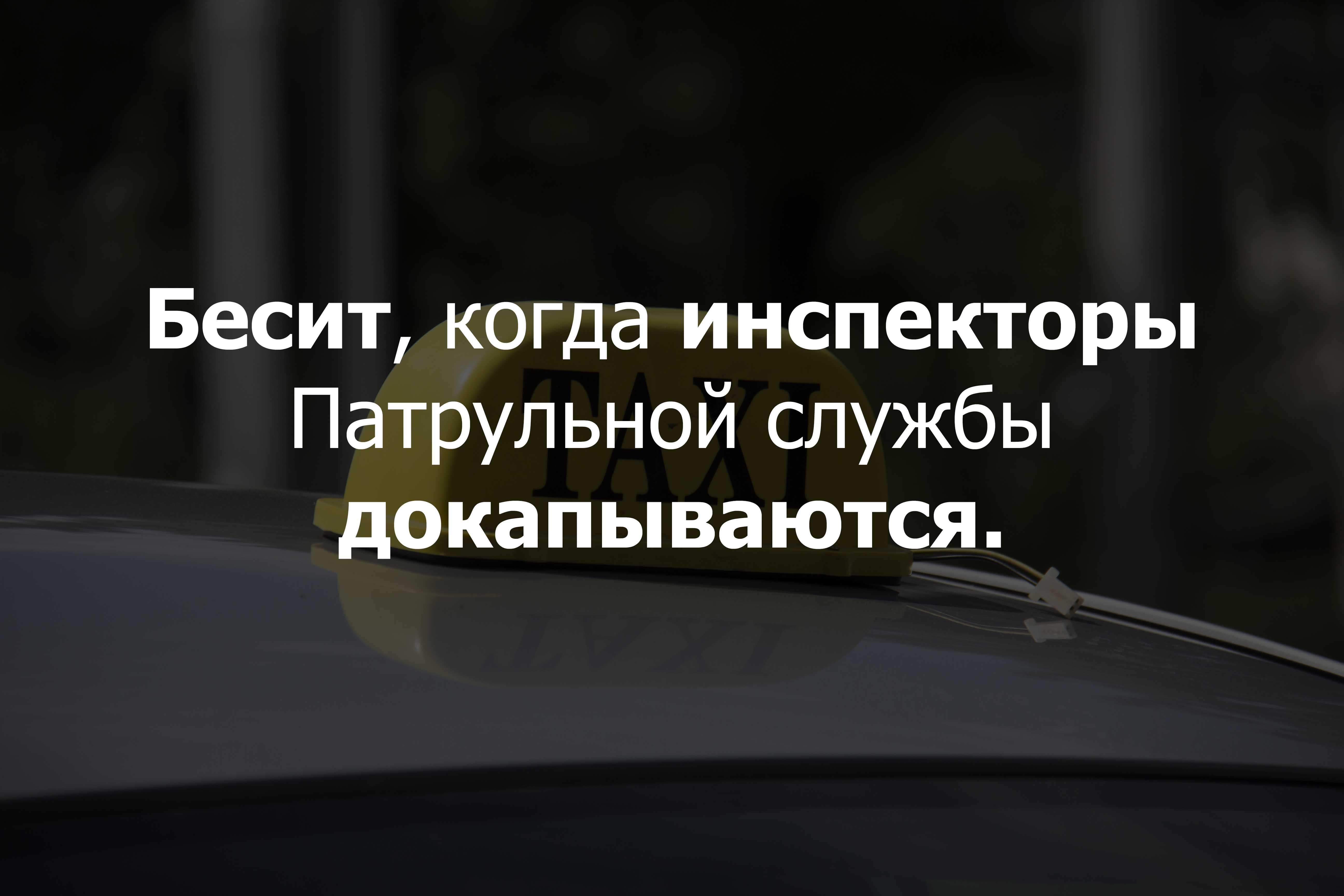 такси1