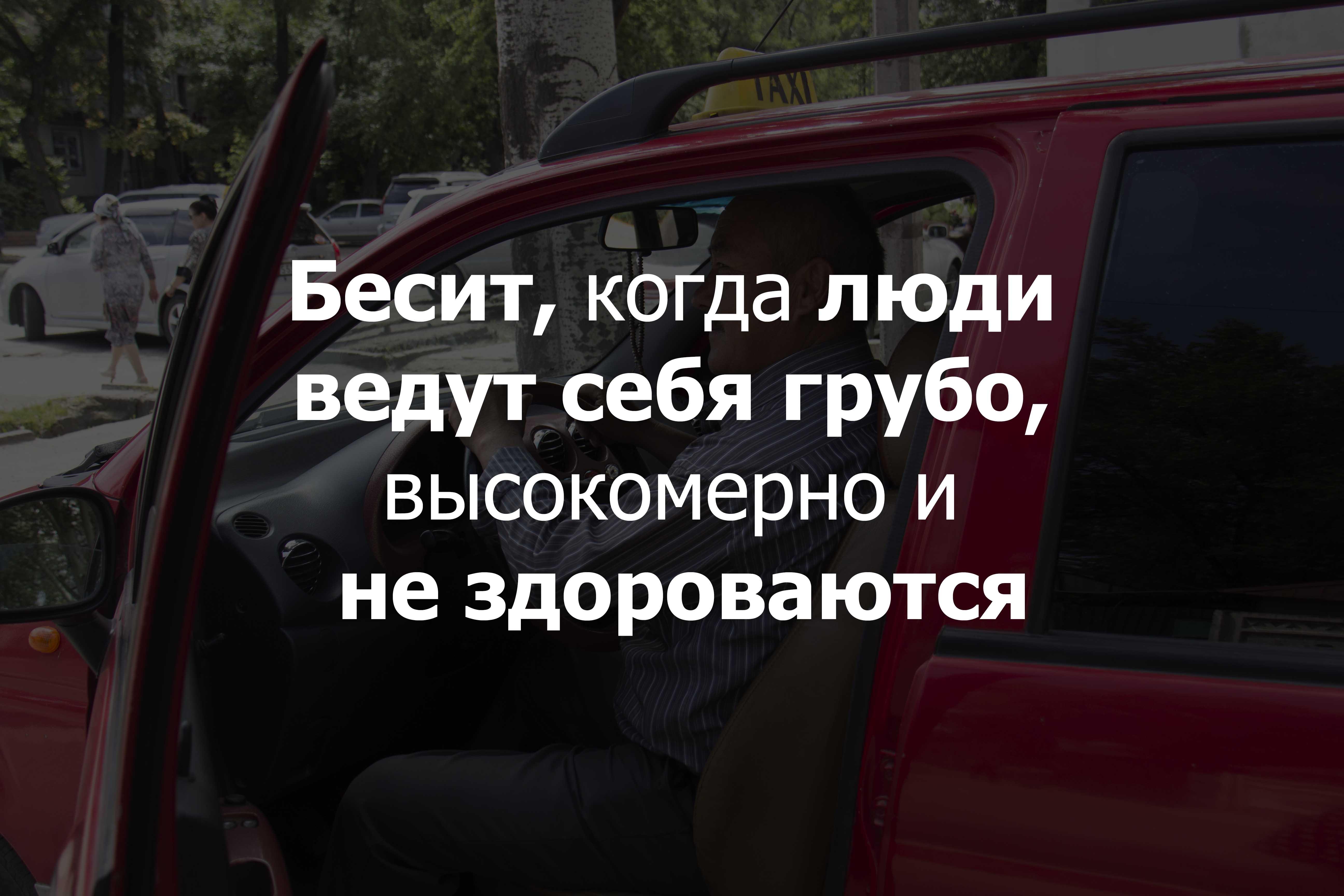 такси3