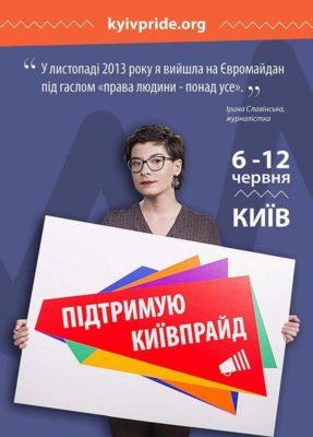 Ведущая и редактор «Громадського радио» Ирина Славинская. Надпись на плакате: «В ноябре 2013 года я вышла на Евромайдан с лозунгом «права человека – превыше всего».