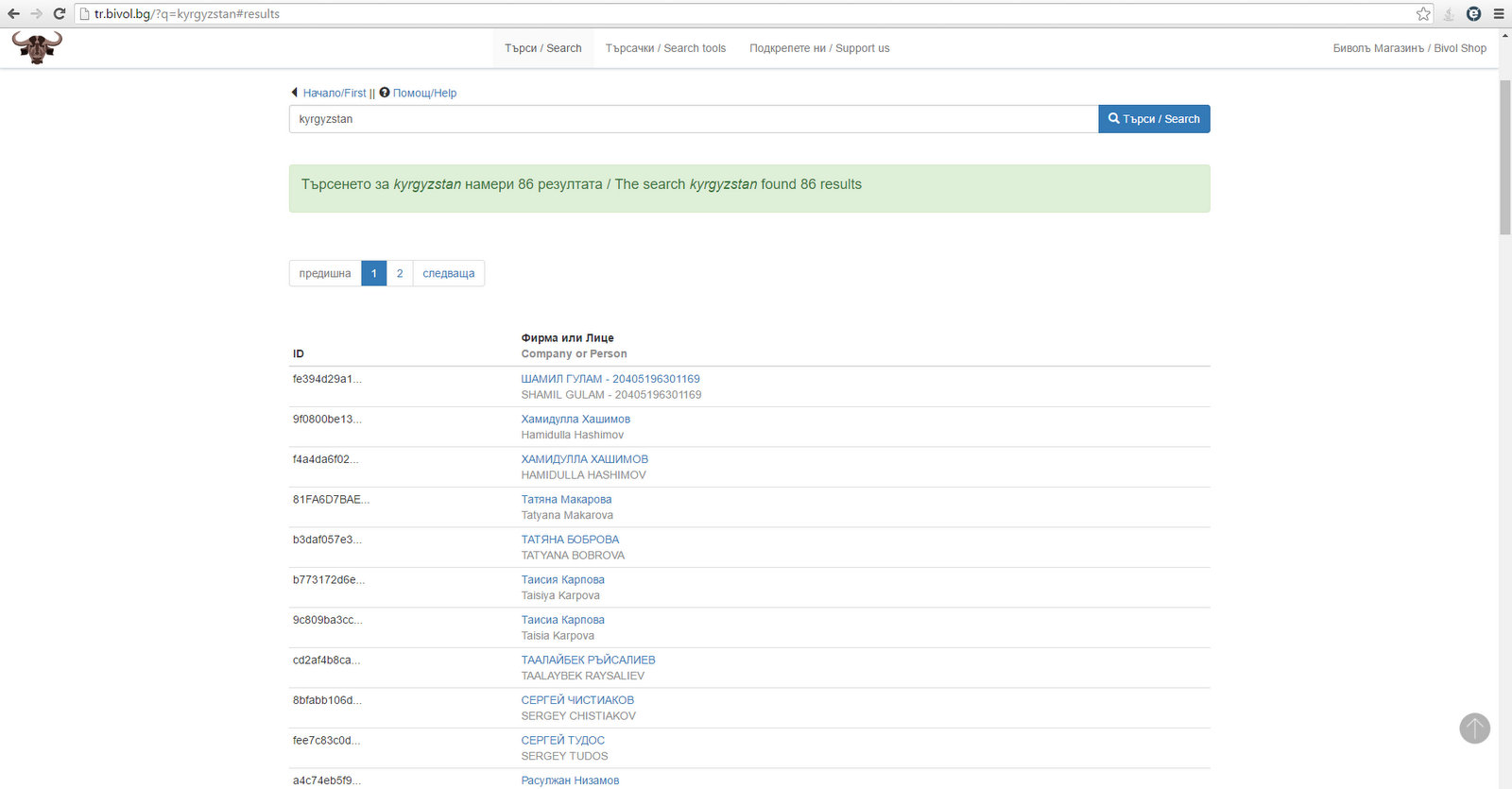 """Результаты поиска по слову """"Kyrgyzstan"""". Скриншот с сайта """"Бивола""""."""