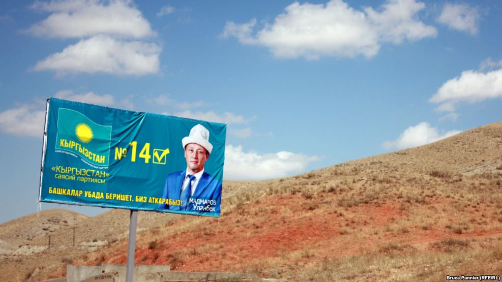 shailoo2015_bilbord_kyrgyzstan