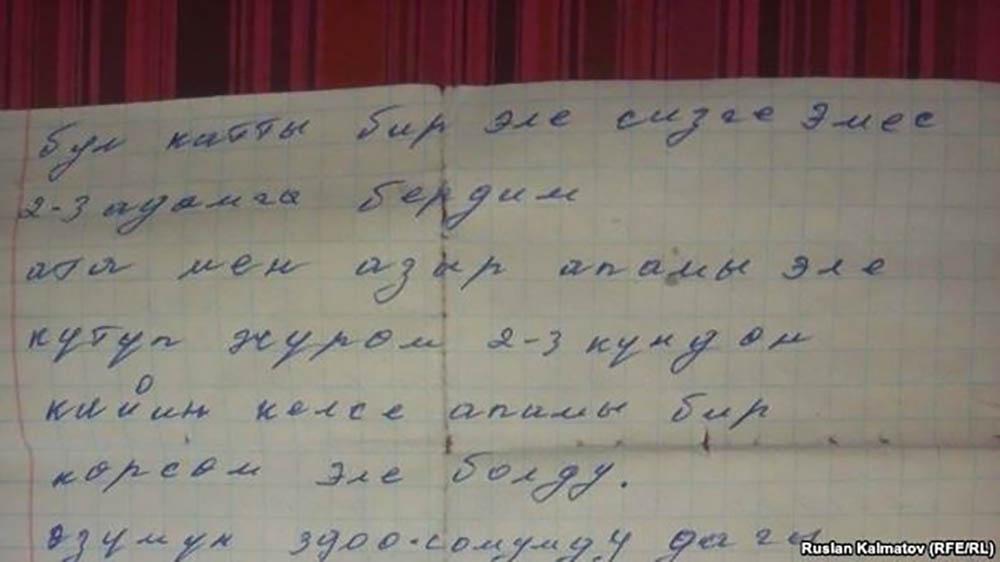 Предсмертная записка Шерзата.