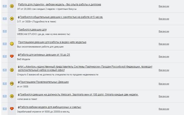 Список вакансий веб-модели на одном из местных интернет-форумов. Скриншот приведен для иллюстрации содержания статьи.
