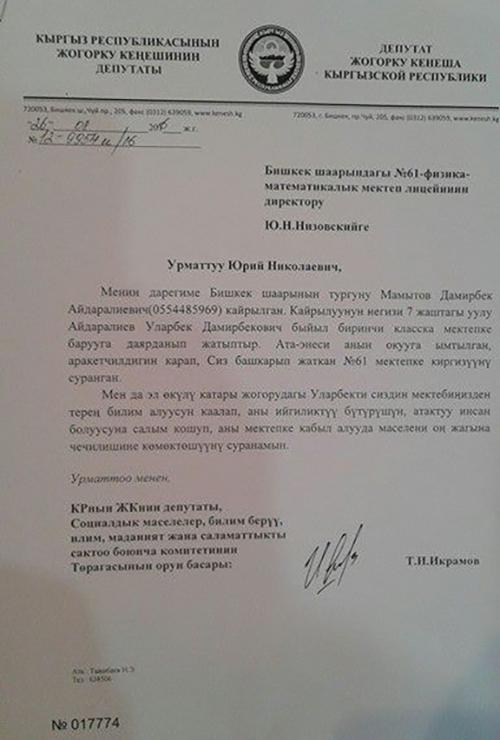 письмо директора