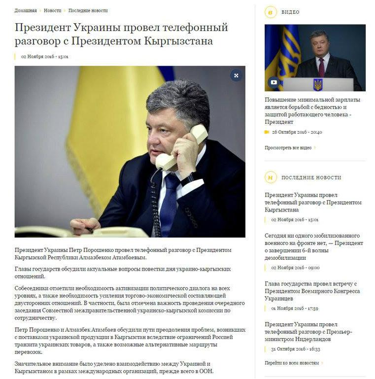 Новость о разговоре двух президентов была опубликована на сайте Петра Порошенко.