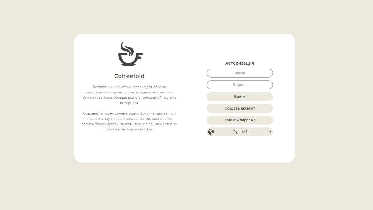 Дизайн социальной сети выполнен в спокойных кофейных тонах.