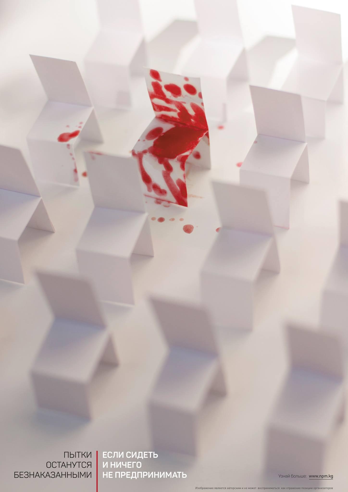 «Стулья я вырезал из картона. Посыл таков, что все мы сидим рядом. И рядом происходят такие вещи. Белый цвет символизирует чистоту, красный — жертву пыток, которая может быть нашим соседом. И не хочется, и нельзя оставаться в стороне, сидя рядом с этим», — Лысогоров.