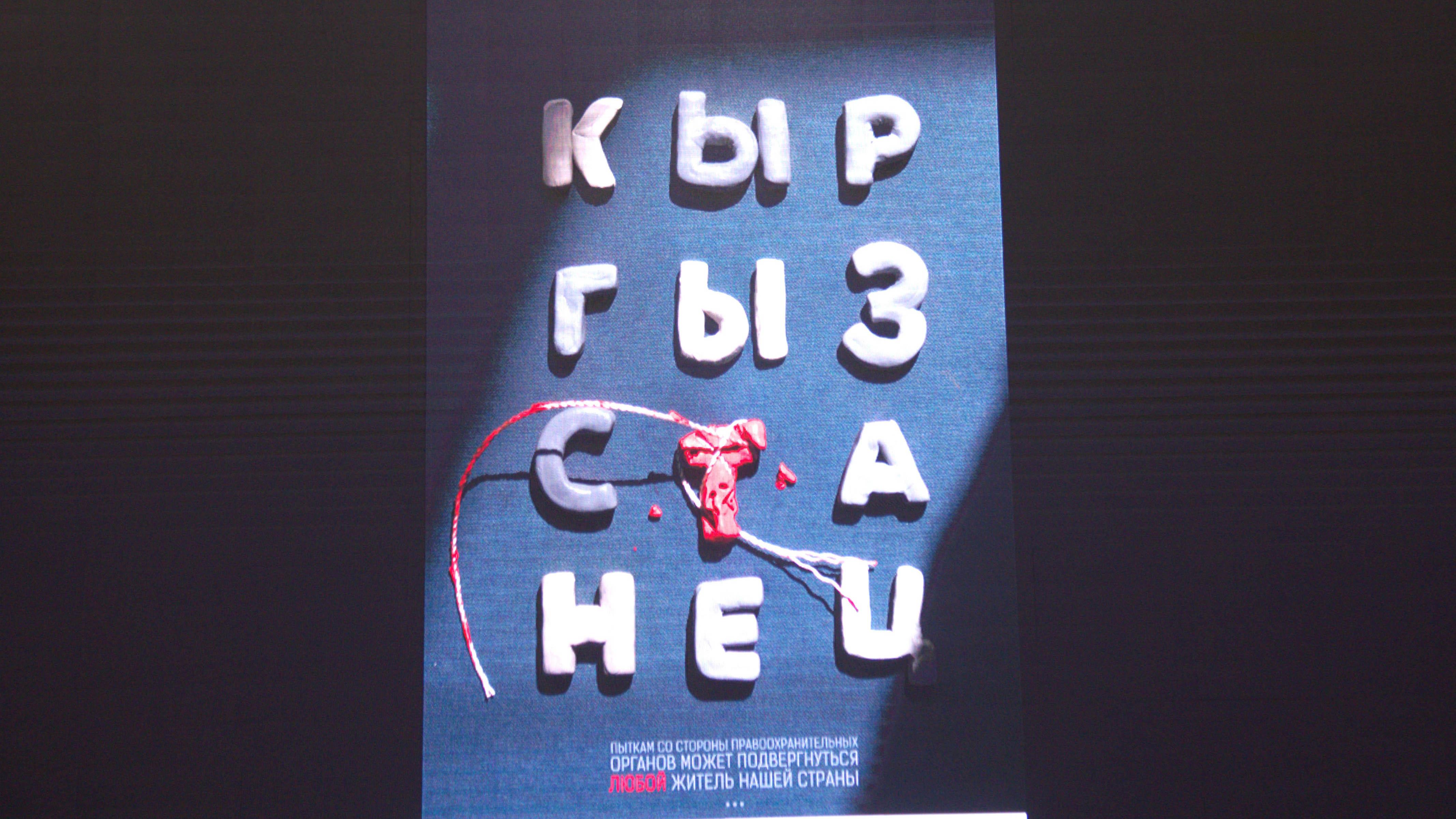 «Работа «Кыргызстанец» сделана из пластилина: и чтобы понять ситуацию, я букву пытал по-разному — давил бутылкой, колол шилом, в конце концов связал веревкой… Это такой процесс, который я должен был пройти», -- сказал Лысогоров.