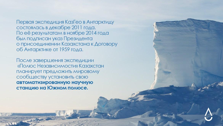 na-9-dekabrya-liven-antarktida