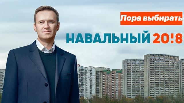navalny-poster