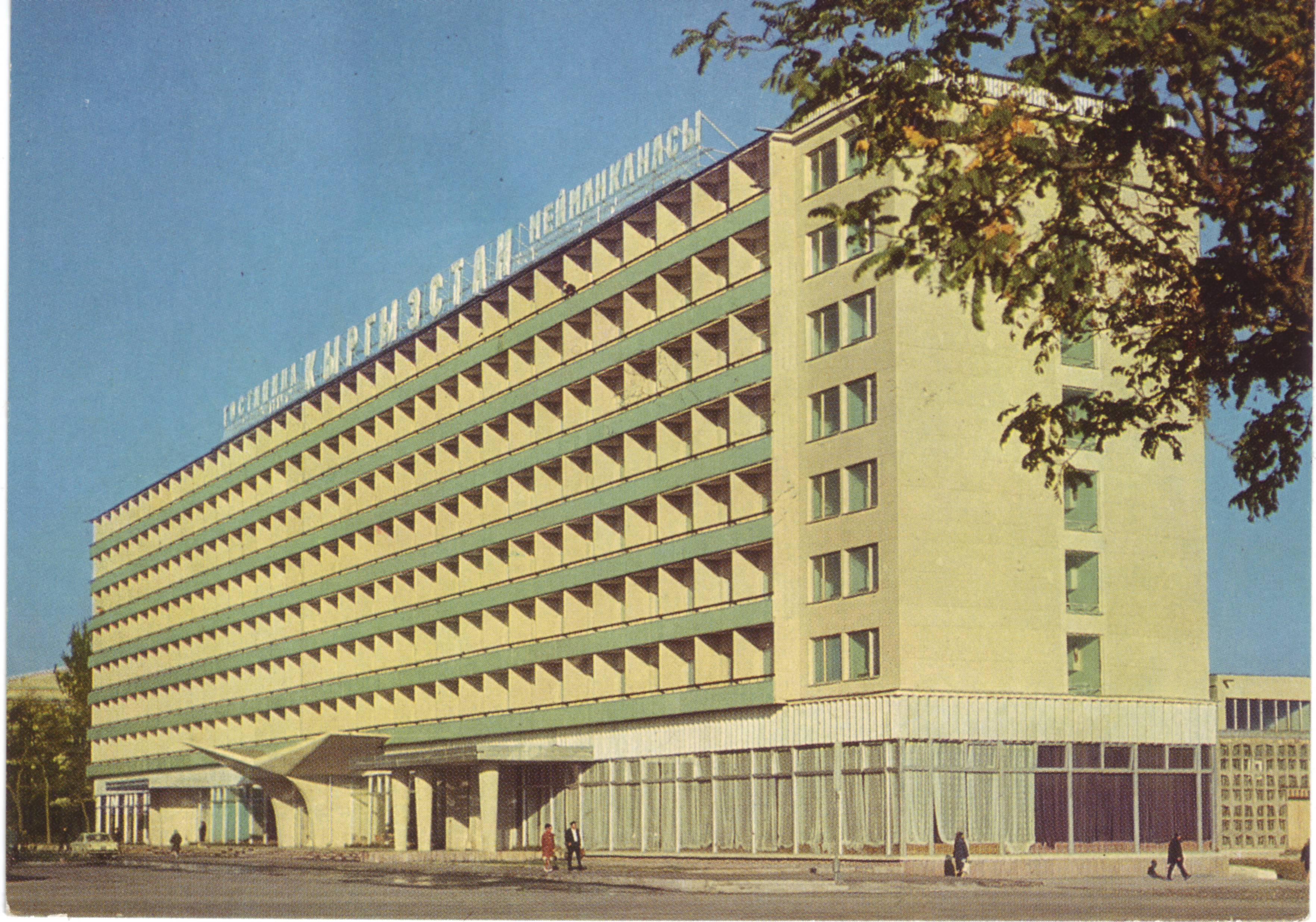 """Гостиница """"Кыргызстан"""" в 1980-е годы."""
