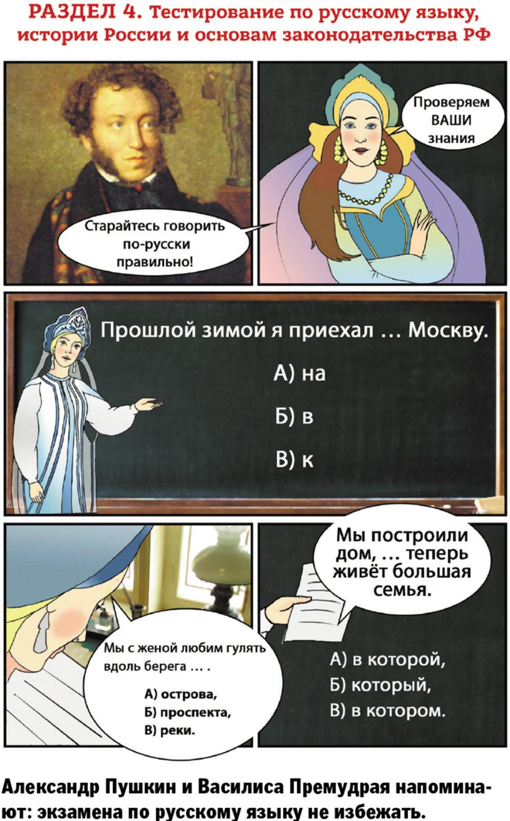 Василиса Премудрая, Снегурочка и, почему-то Александр Пушкин, объясняют правила русского языка.