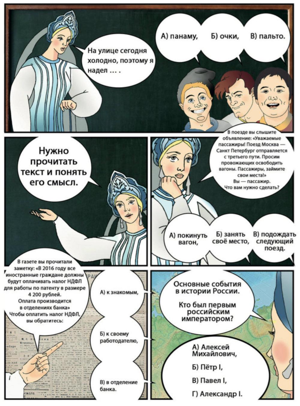 комикс для мигрантов 5