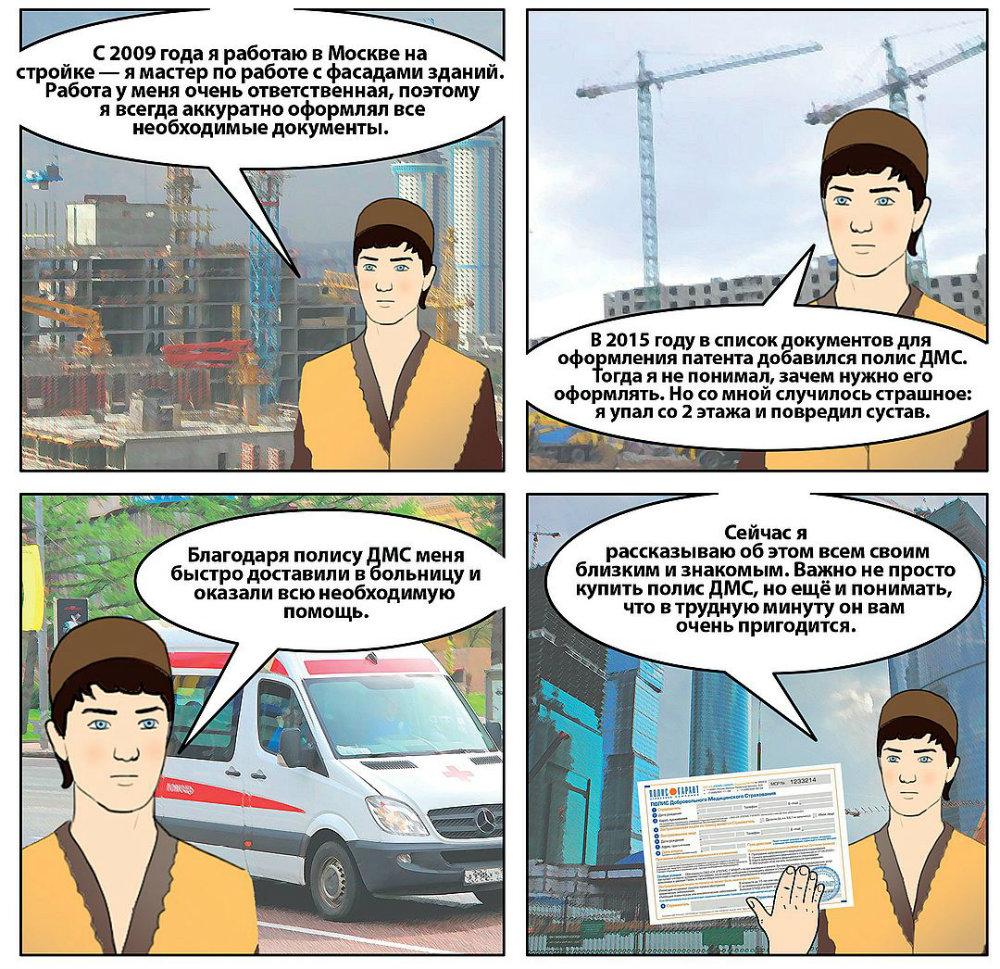 комикс для мигрантов 7