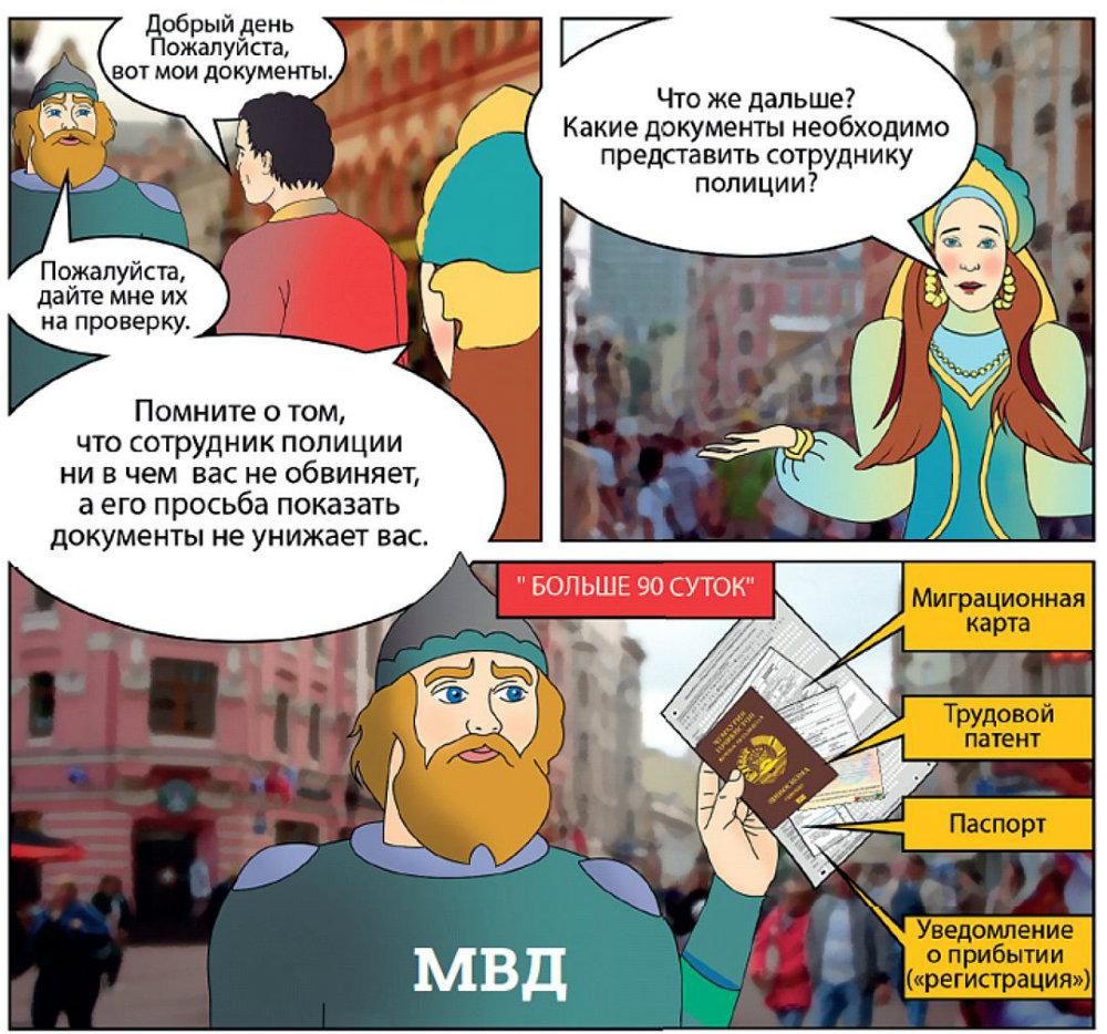 комикс для мигрантов 9