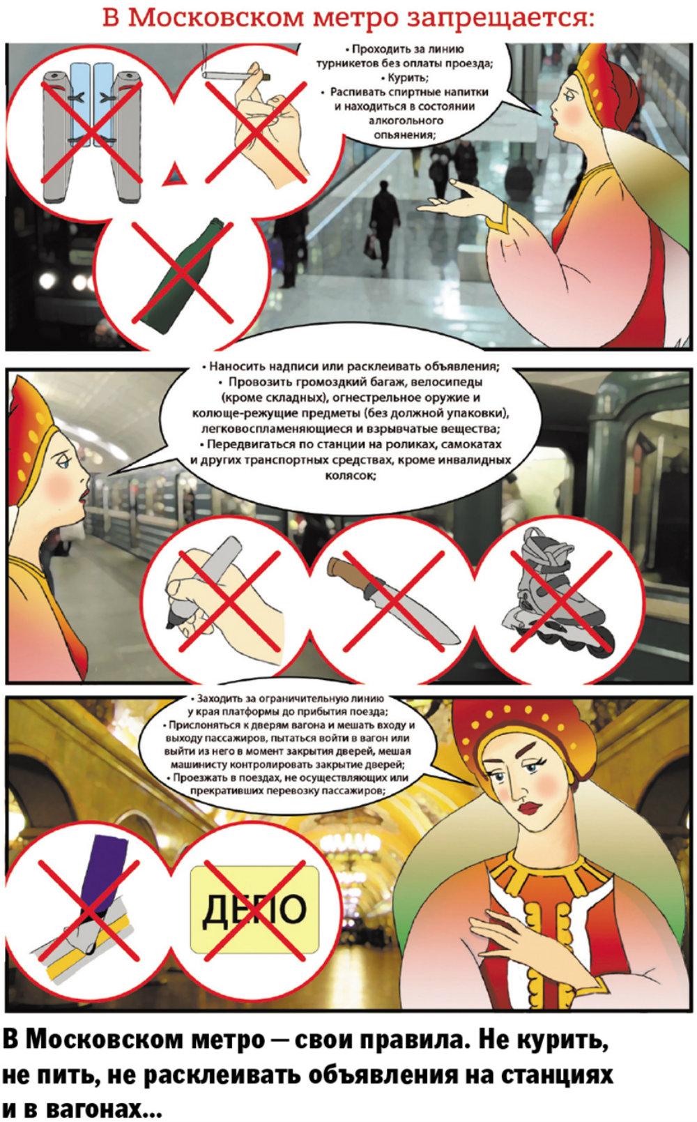 Василиса Премудрая сведуща не только в орфографии, но и в правилах поведения в метро.