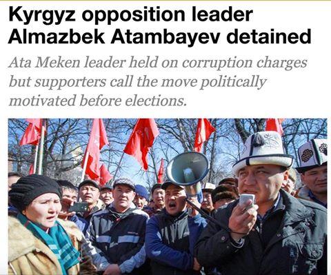 """Издание """"Аль-Джазира"""" опубликовало материал с ошибочным заголовком: """"Задержан лидер кыргызской оппозиции Алмазбек Атамбаев""""."""
