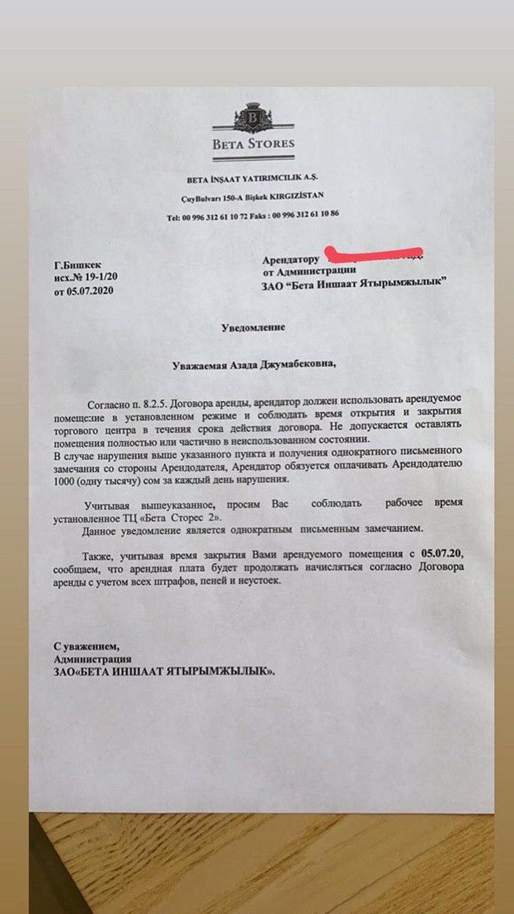 Арендаторы просят закрыть Ортосайский рынок и «Бета Сторес 2» из-за пандемии, фото-1