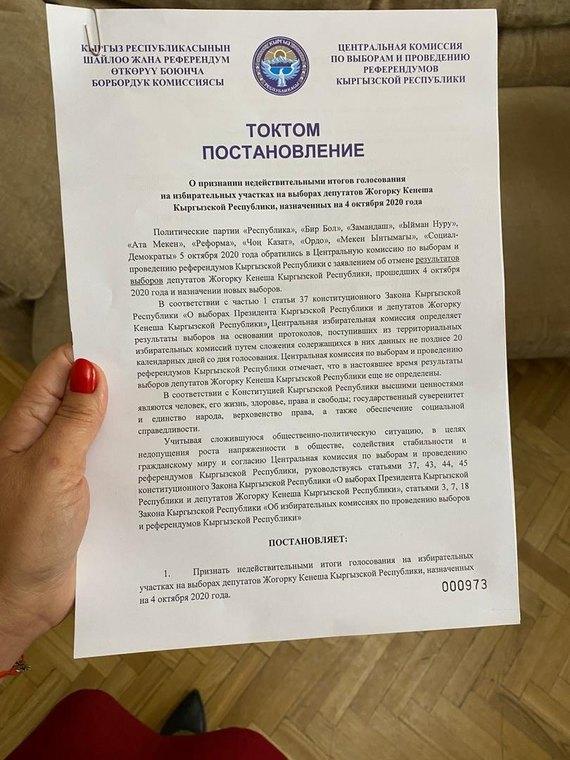ЦИК аннулировала итоги выборов в парламент